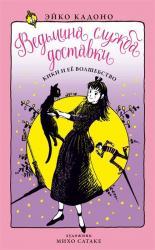 купити: Книга Ведьмина служба доставки. Книга 5. Кики и её волшебство