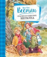 купити: Книга Опасное путешествие Щепкина