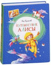купити: Книга Путешествие Алисы