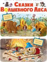 купити: Книга Сказки волшебного леса: По следам великана, Новогодний переполох
