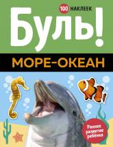 купить: Книга Буль! Море-океан
