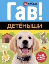 купить: Книга Гав! Детёныши
