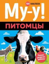 купить: Книга Му-у! Питомцы