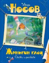 купити: Книга Женькин клад