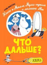 купить: Книга Что дальше? Книга о Мюмле, Муми-тролле и малышке Мю