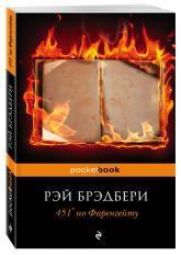купити: Книга 451' по Фаренгейту