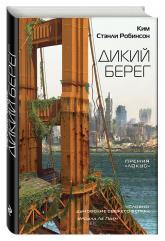 купити: Книга Дикий берег
