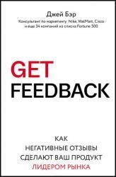 купити: Книга GET FEEDBACK. Как негативные отзывы сделают ваш продукт лидером рынка