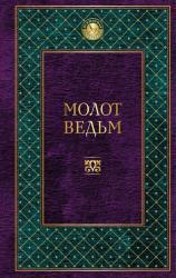 купить: Книга Молот ведьм