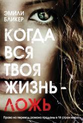 купити: Книга Когда вся твоя жизнь - ложь