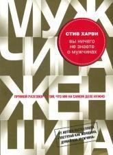 купити: Книга Вы ничего не знаете о мужчинах