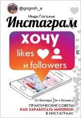 купить: Книга Инстаграм: хочу likes и followers