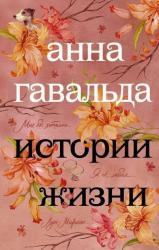 купить: Книга Истории жизни: Я ее любил. Мне бы хотелось. Луис Мариано