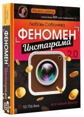 купить: Книга Феномен Инстаграма 2.0: все новые фишки