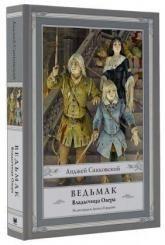 купити: Книга Ведьмак: Владычица Озера