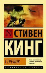 купити: Книга Стрелок