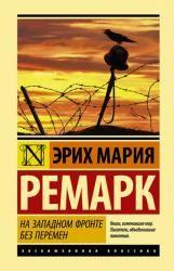 купить: Книга На Западном фронте без перемен