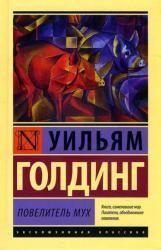 купить: Книга Повелитель мух