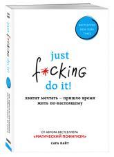 купить: Книга Just f*cking do it! Хватит мечтать — пришло время жить по-настоящему
