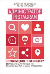 купити: Книга Адміністратор Instagram