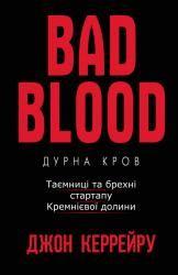 купити: Книга Дурна Кров