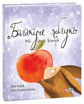 buy: Book Балакуче яблоко