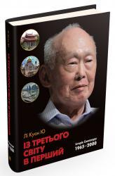купить: Книга Із третього світу в перший. Історія Сингапуру: 1965-2000