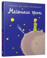 buy: Book Маленький принц