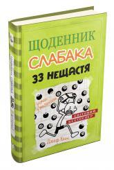 купити: Книга Щоденник слабака. 33 нещастя. Книга 8