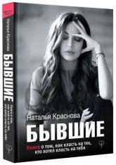 buy: Book Колишні