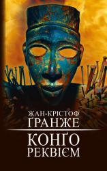 купити: Книга Конґо. Реквієм