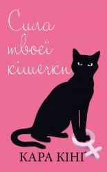 buy: Book Сила твоєї кішечки