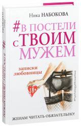 купить: Книга #В постели с твоим мужем. Записки любовницы. Женам читать обязательно!