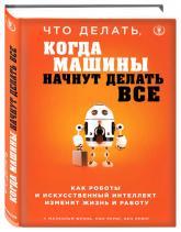 купити: Книга Что делать, когда машины начнут делать все.