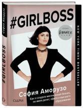 buy: Book #Girlboss. Как я создала миллионный бизнес, не имея денег, офиса и высшего образования