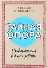 buy: Book Тайная опора: привязанность в жизни ребенка