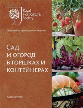 купить: Книга Сад и огород в горшках и контейнерах