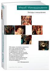 купити: Книга Беседы о мышлении