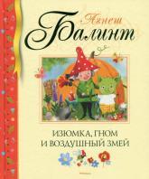 buy: Book Изюмка, гном и воздушный змей