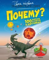 купить: Книга Почему? 100 вопросов и ответов в картинках