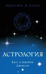 купити: Книга Астрология