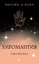 купити: Книга Хиромантия
