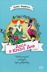 купить: Книга Аліса в Країні Див