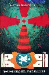 buy: Book Чорнобильська бувальщина