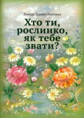 купить: Книга Хто ти, рослинко, як тебе зватиі