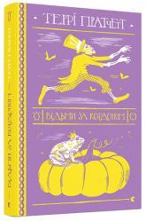 buy: Book Відьми за кордоном