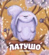 buy: Book Латушо