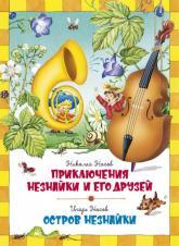 buy: Book Приключения Незнайки и его друзей. Остров Незнайк