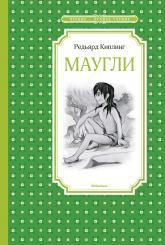buy: Book Маугли