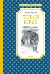 buy: Book Белый Клык